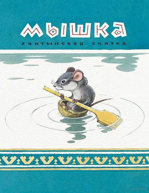 Мышка. Хантыйская сказка. Владимир Глоцер