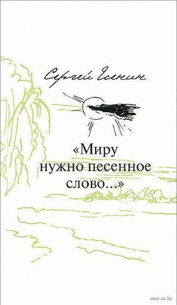 """""""Миру нужно песенное слово..."""". Сергей Есенин"""