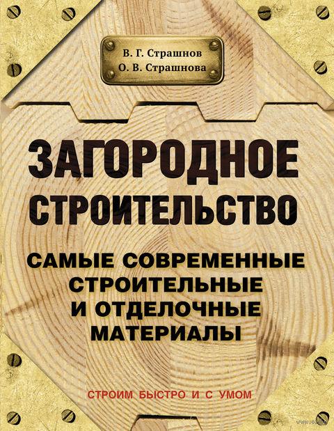 Загородное строительство. Самые современные строительные и отделочные материалы. Виктор Страшнов, Ольга Страшнова