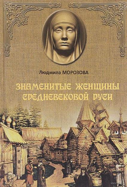 Знаменитые женщины Средневековой Руси. Людмила Морозова
