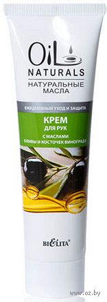 """Крем для рук с маслами оливы и косточек винограда """"Ежедневный уход и защита"""" (100 мл)"""