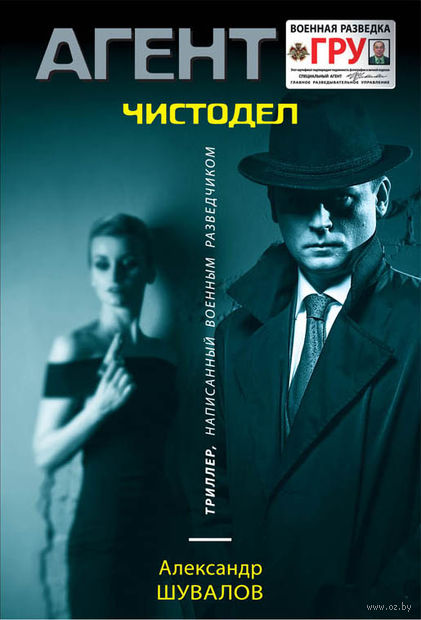 Чистодел (м). Александр Шувалов