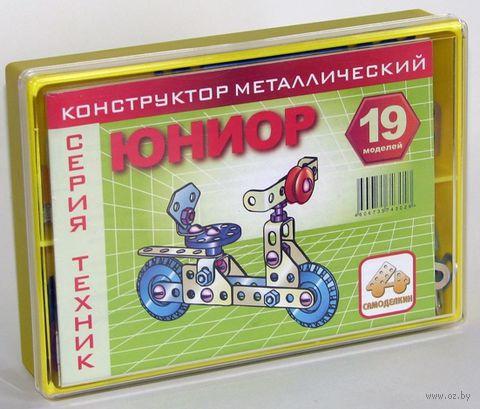 "Конструктор металлический ""Юниор"" (124 детали) — фото, картинка"