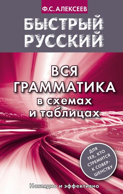 Быстрый русский. Вся грамматика в схемах и таблицах. Филипп Алексеев
