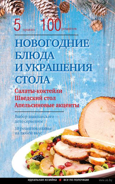 Новогодние блюда и украшение стола. Элга Боровская