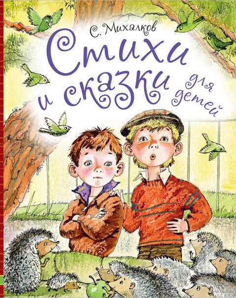 Стихи и сказки для детей. Сергей Михалков