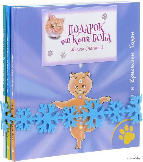 Котоподарок (комплект из 3-х книг) — фото, картинка