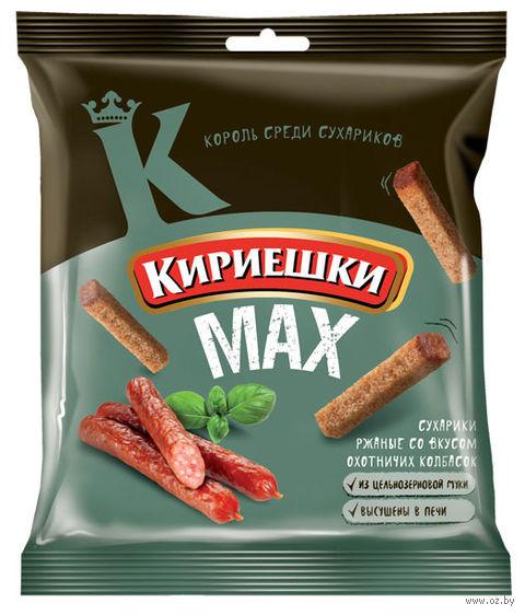 """Сухарики ржаные """"Кириешки-MAX. Охотничьи колбаски"""" (40 г) — фото, картинка"""