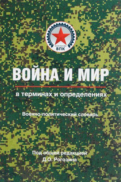 Война и мир в терминах и определениях. Военно-политический словарь — фото, картинка