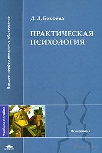 Практическая психология. Д. Бекоева