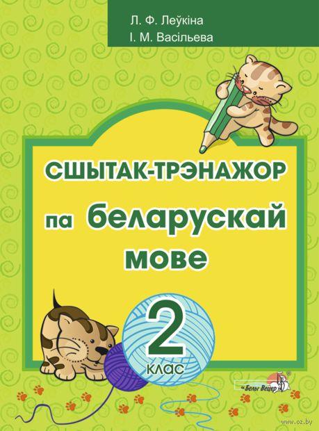 Сшытак-трэнажор па беларускай мове. 2 клас — фото, картинка