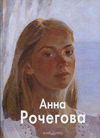 Анна Рочегова. Регина Хидекель