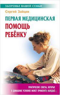 Первая медицинская помощь ребенку. Сергей Зайцев