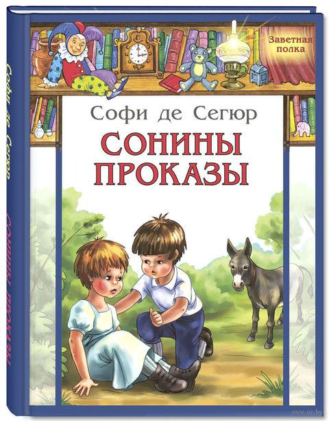 Сонины проказы. Софья Ростопчина, графиня де Сегюр