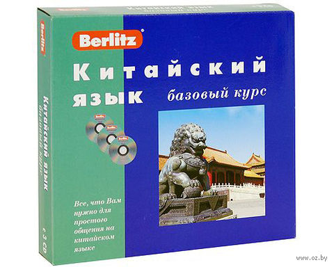 Berlitz. Китайский язык. Базовый курс (+ 3 CD). Н. Салова