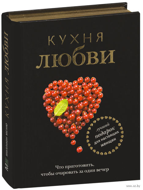 Кухня любви (подарочное издание)