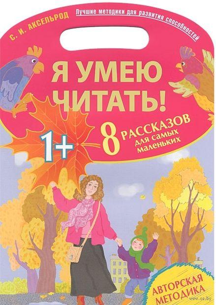 Я умею читать! 8 рассказов для самых маленьких. С. Аксельрод