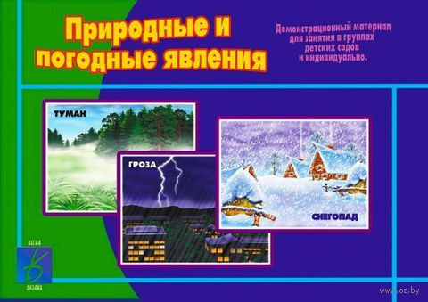 """Игра """"Природные и погодные явления"""""""