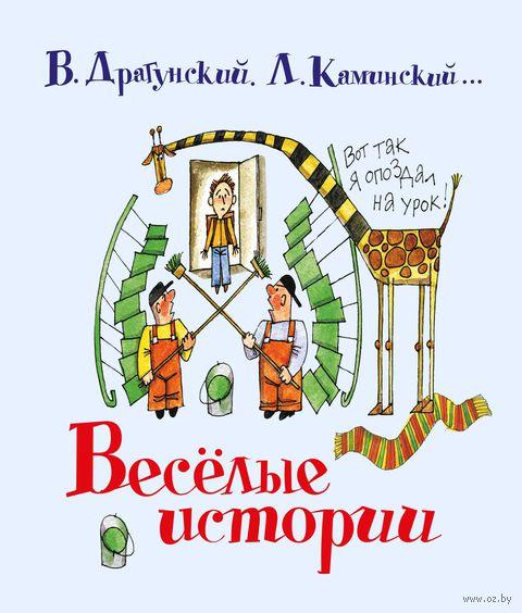 Веселые истории. Виктор Драгунский