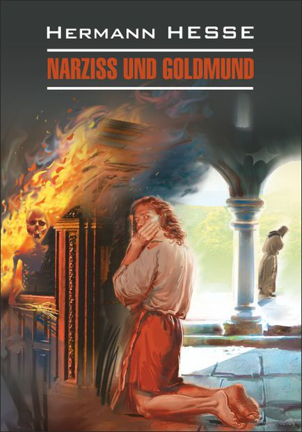 Narziss und Goldmund — фото, картинка