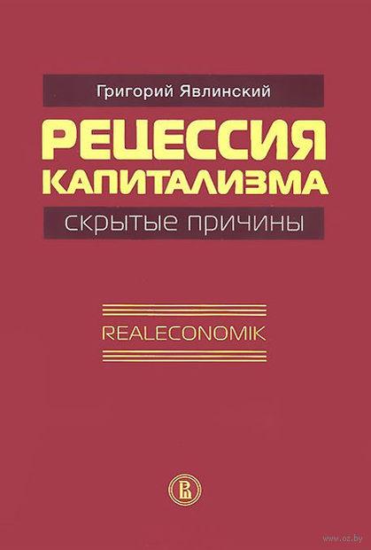 Рецессия капитализма - скрытые причины. Григорий Явлинский