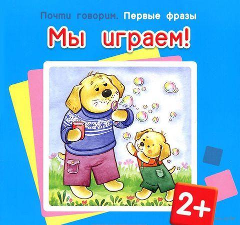 Мы играем!. Дарья Колдина