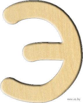 "Заготовка деревянная ""Русский алфавит. Буква Э"" (24х30 мм)"