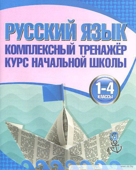 Русский язык. 1-4 классы. Комплексный тренажер. Курс начальной школы