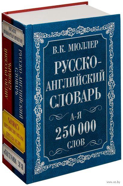 Англо-русский и русско-английский словарь. 250 000 слов. Владимир Мюллер