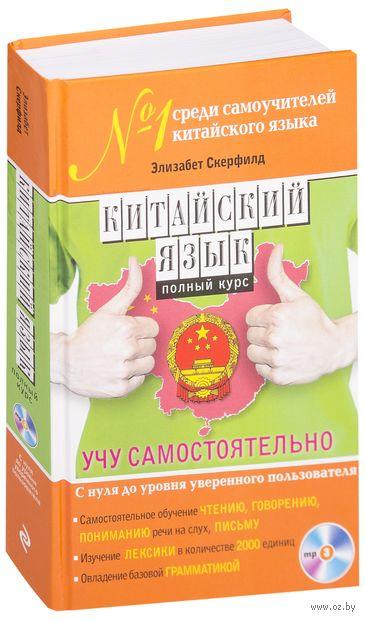 Китайский язык. Полный курс. Учу самостоятельно (+ CD). Элизабет Скерфилд