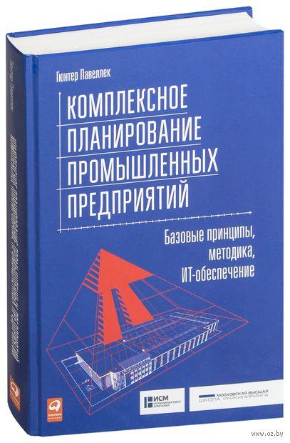 Комплексное планирование промышленных предприятий. Базовые принципы, методика, ИТ-обеспечение. Гюнтер Павеллек