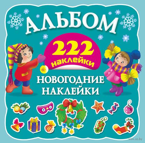 Новогодние наклейки. И. Горбунова