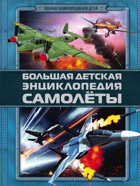 Большая детская энциклопедия. Самолеты
