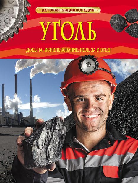 Уголь. Добыча, использование, польза и вред. Д. Пьюп