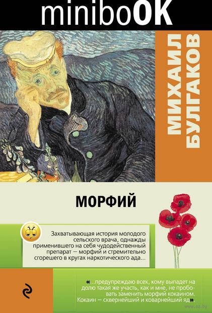 Морфий (м). Михаил Булгаков