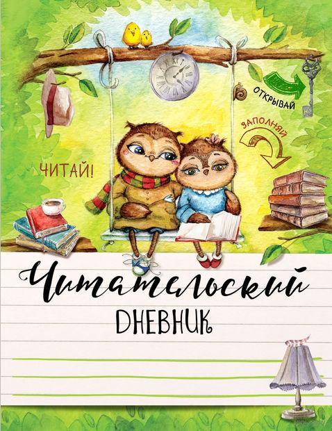 Читательский дневник. Милые совы