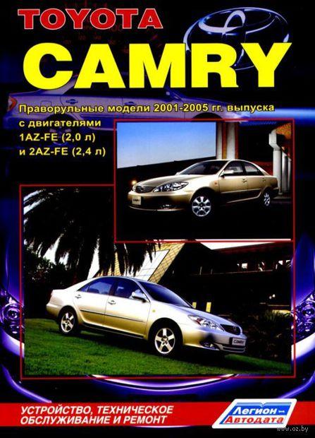 Toyota Camry. Праворульные модели 2001-2005 гг. Устройство, техническое обслуживание и ремонт — фото, картинка