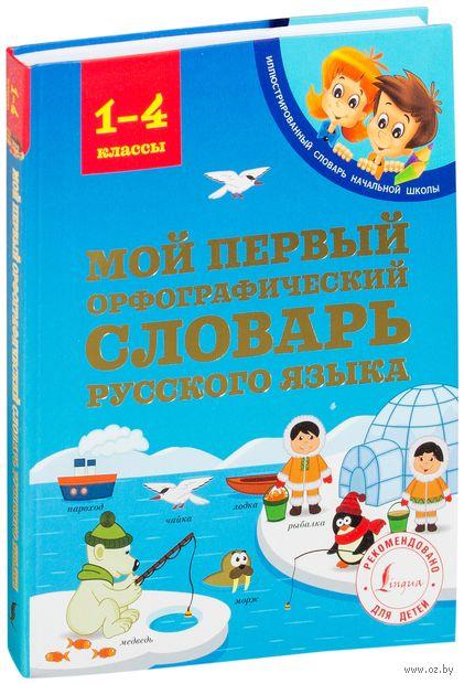 Мой первый орфографический словарь русского языка. 1-4 классы — фото, картинка