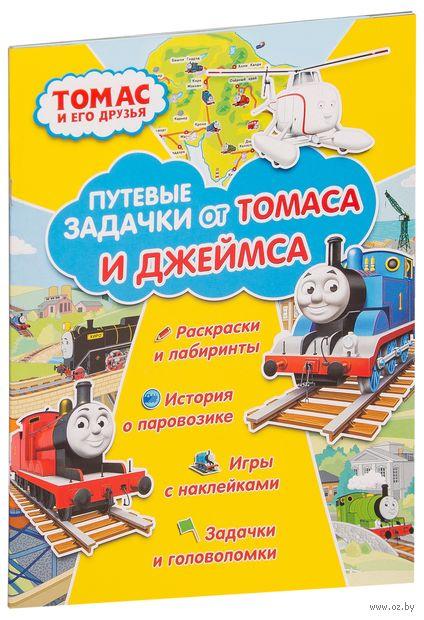 Томас и его друзья. Путевые задачки от Томаса и Джеймса — фото, картинка