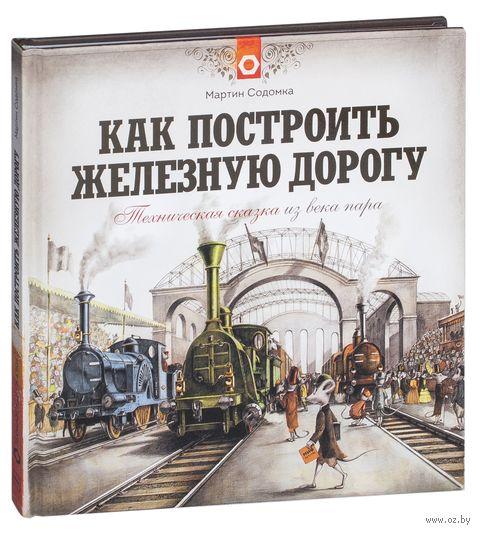 Как построить железную дорогу — фото, картинка