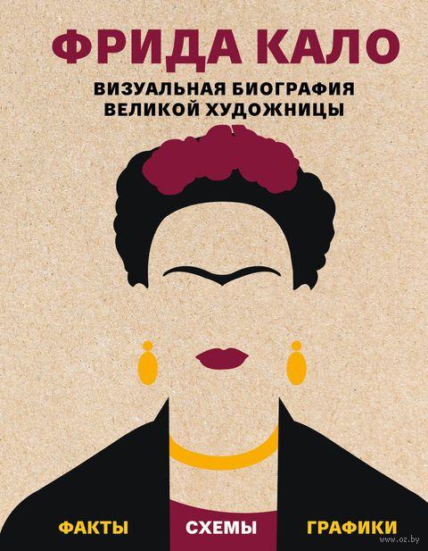 Фрида Кало. Визуальная биография великой художницы — фото, картинка
