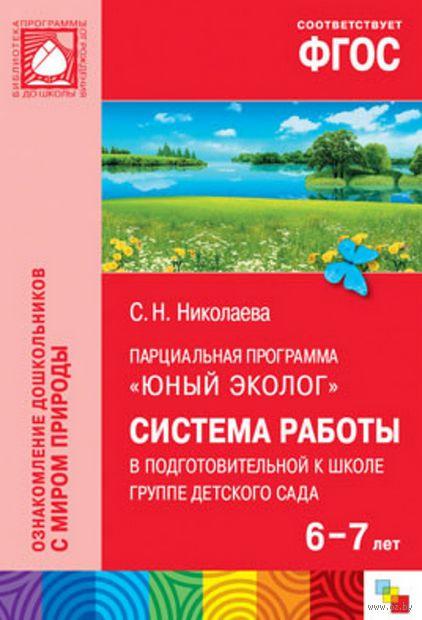 Юный эколог. Для работы с детьми 6-7 лет. Светлана Николаева