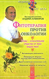 Фитотерапия против онкологии. Андрей Алефиров