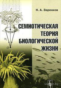 Семиотическая теория биологической жизни. Николай Заренков