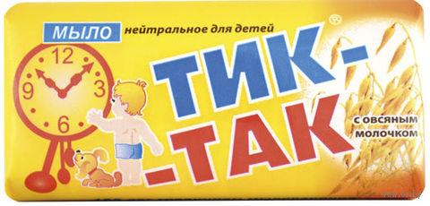 """Мыло """"Тик-Так"""" нейтральное с овсяным молочком (100 г)"""