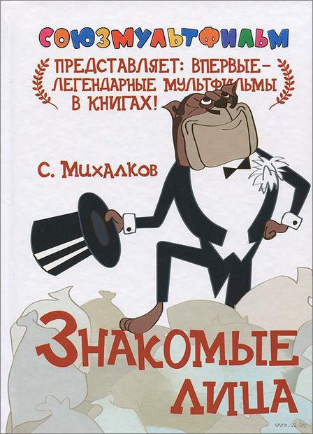 Знакомые лица. Сергей Михалков