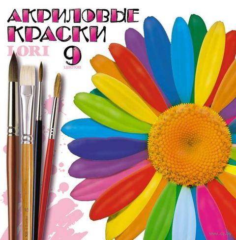 Краски акриловые (9 цветов; арт. Акр-002) — фото, картинка