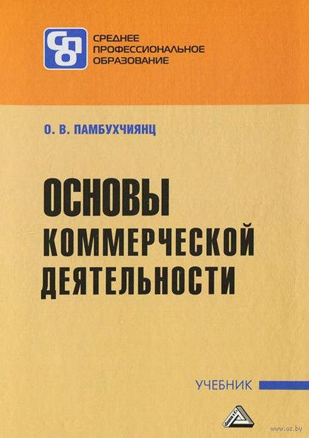 Основы коммерческой деятельности. Ольга Памбухчиянц