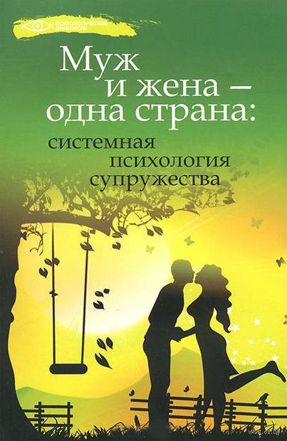 Муж и жена - одна страна. Системная психология супружества. Алексей Афанасьев, Мария Афанасьева