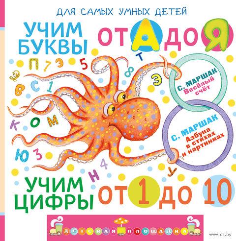 Учим буквы от А до Я. Учим цифры от 1 до 10. Самуил Маршак